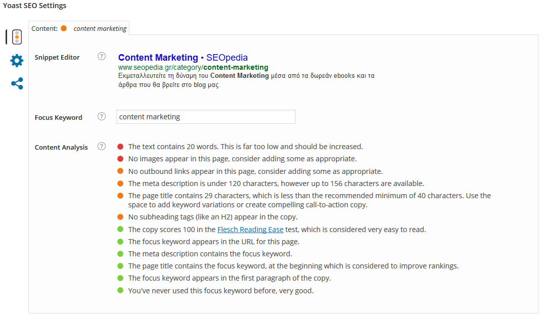 Yoast SEO 3.0 category snippet